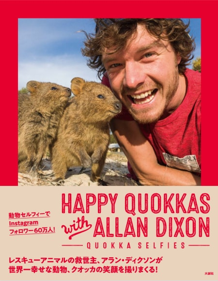HAPPY QUOKKAS with ALLAN DIXON ―QUOKKA SELFIES―