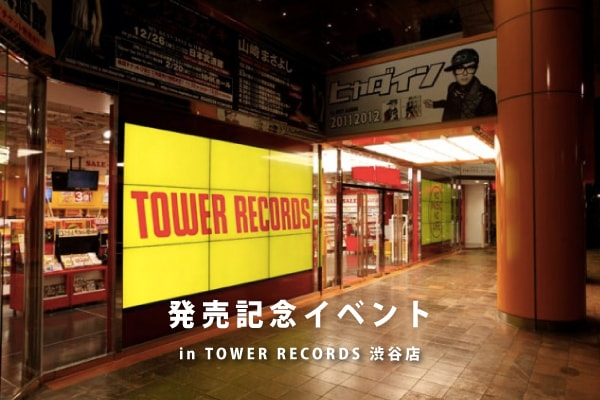 TOWER RECORDS 渋谷店